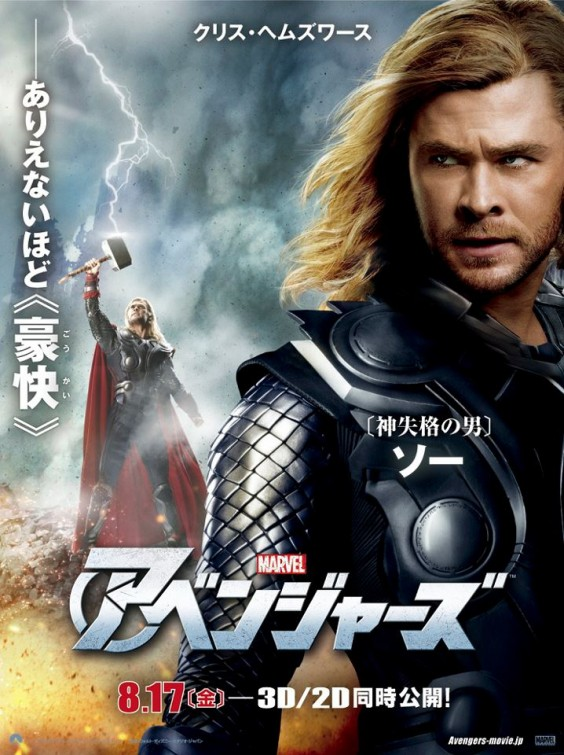 The-Avengers-Japanese-Character-Poster-Chris-Hemsworth-Thor