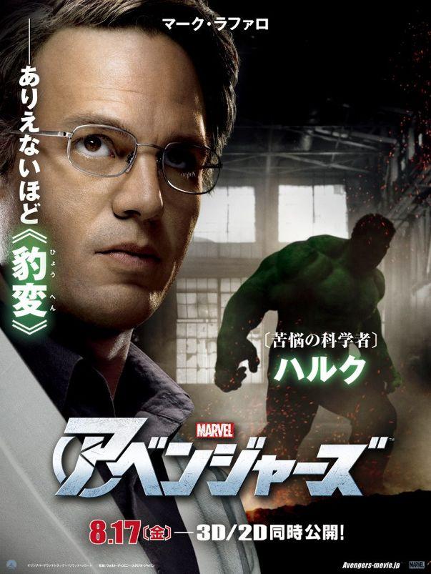 The-Avengers-Japanese-Character-Poster-Mark-Ruffalo-Hulk