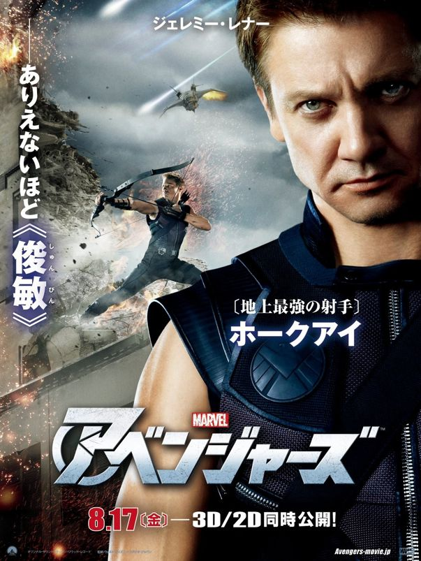 The-Avengers-Japanese-Character-Poster-Jeremy-Renner