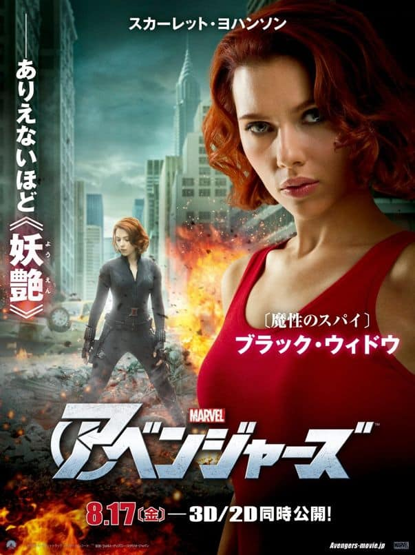 The Avengers Japanese Character Poster Scarlett Johansson Black Widow