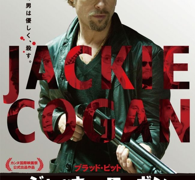 Killing Them Softly Japanese Poster Brad Pitt