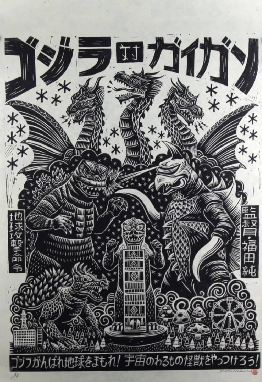 Godzilla vs Gigan Linocut Poster Mondo Attack Peter