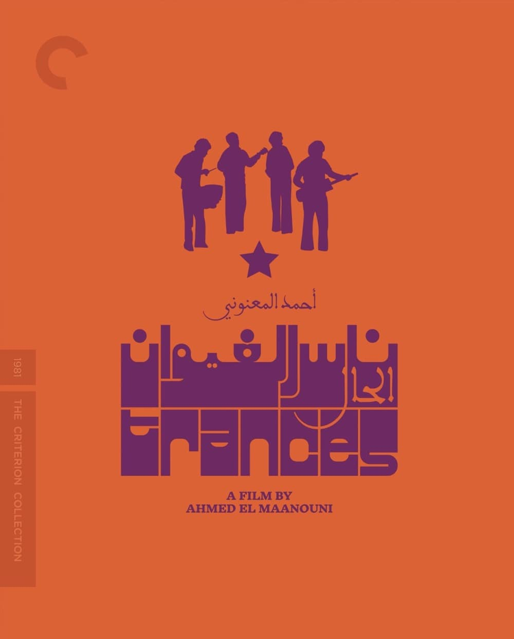 Trances - The Criterion Collection Blu-ray Cover