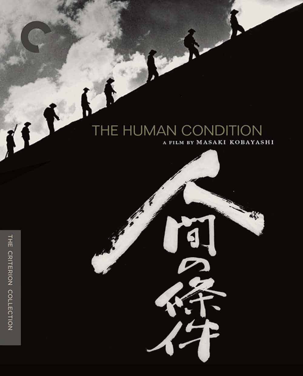 The Human Condition The Criterion Collection Blu-ray Cover